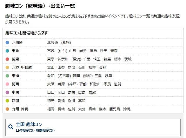 街コンジャパンの公式サイト一部