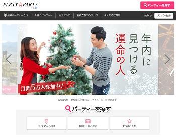 PARTYPARTYのホームページの画像