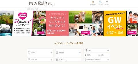 ゼクシィ縁結びイベントのトップページ画面
