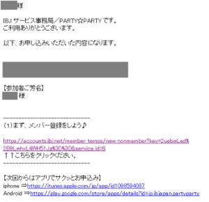 申込みに対する返信画面