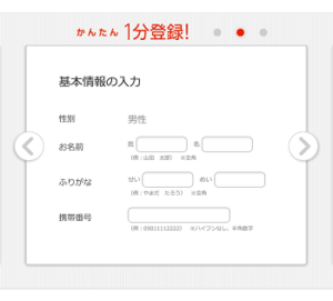 メンバー登録画面