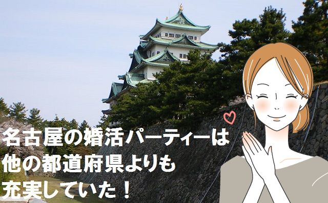 【名古屋の婚活パーティー】20代は当然30代や40代にも人気の理由!