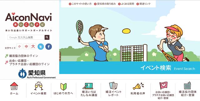 愛知県のホームページ画面