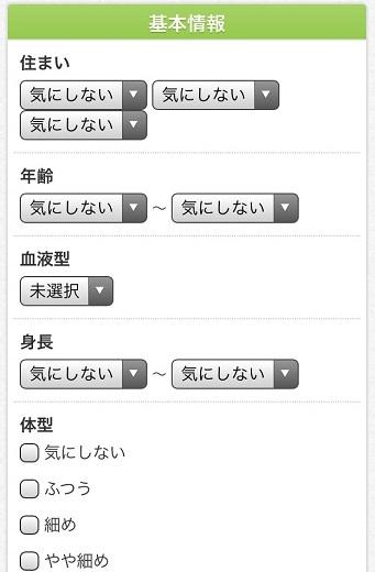 ユーブライドお相手検索画面