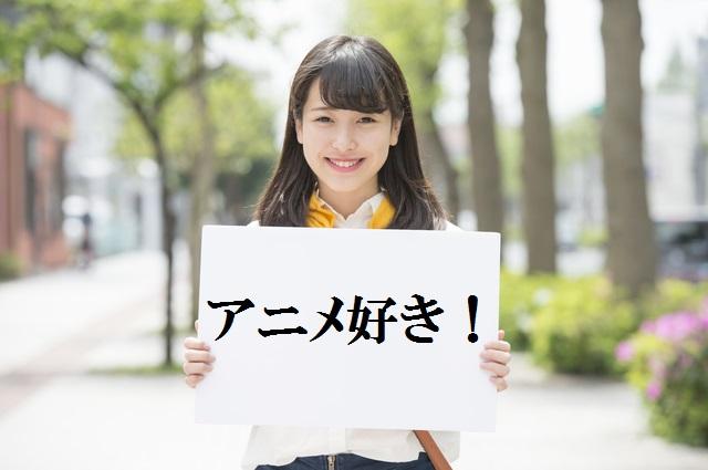 アニメ好き宣言
