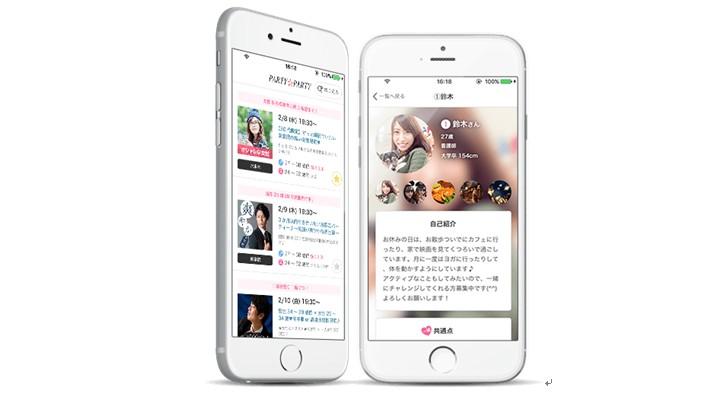 パーティーパーティーのアプリが婚活パーティー参加者を救う!?