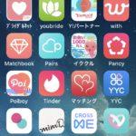 【マッチングアプリ】安全指標を軸に選び抜いたオススメ人気代表格13選!