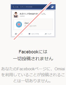 Facebook不投稿を謳っている画面