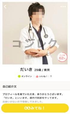Omiai男性プロフィール画面
