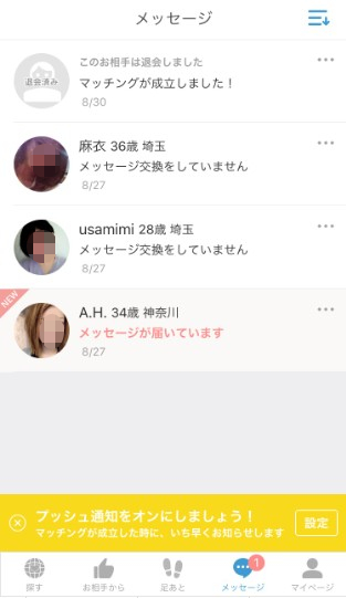 Omiaiアプリを退会した女性