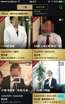 東カレデートアプリ男性会員画面
