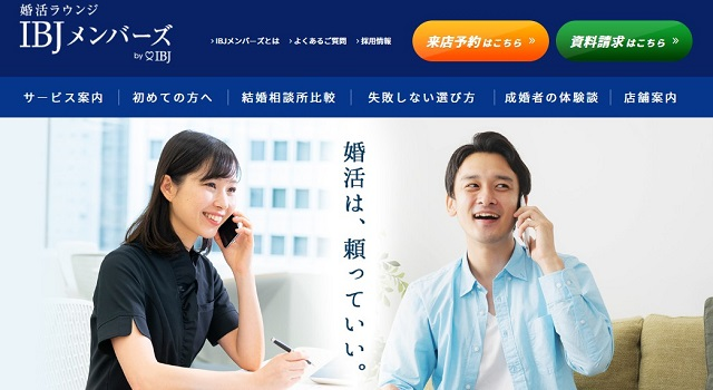 福岡でおすすめの大手結婚相談所IBJメンバーズ福岡店