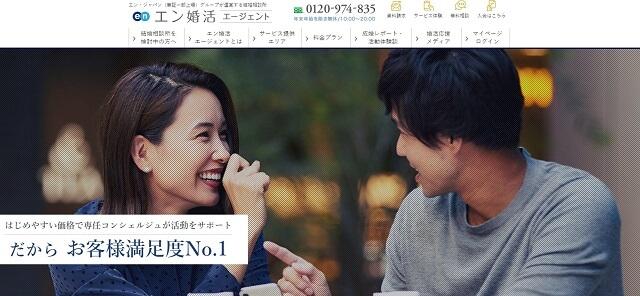 福岡でおすすめの大手結婚相談所エン婚活エージェント福岡店