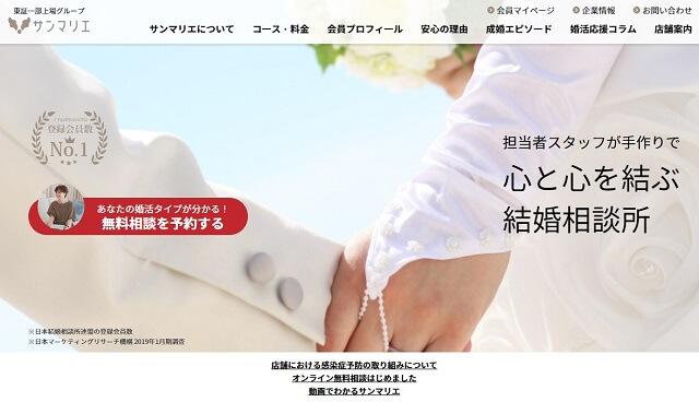 福岡でおすすめの大手結婚相談所サンマリエ博多サロンサテライト北九州