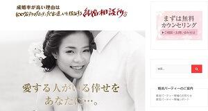 福岡市でおすすめの地域密着型結婚相談所アイライン