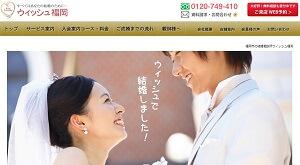 福岡市でおすすめの地域密着型結婚相談所ウィッシュ福岡