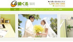 福岡市でおすすめの地域密着型結婚相談所縁くるブライダル福岡
