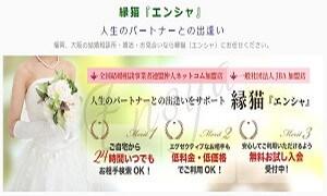 福岡市でおすすめの地域密着型結婚相談所縁猫福岡