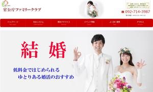 福岡市でおすすめの地域密着型結婚相談所 官公庁ファミリークラブ九州本社