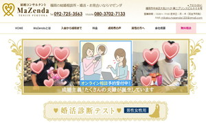 福岡市でおすすめの地域密着型結婚相談所 マゼンダ