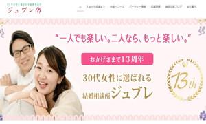 福岡市でおすすめの地域密着型結婚相談所 ジュブレ本社
