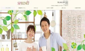 福岡市でおすすめの地域密着型結婚相談所 スプリング