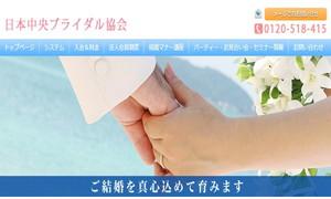福岡市でおすすめの地域密着型結婚相談所 日本中央ブライダル協会