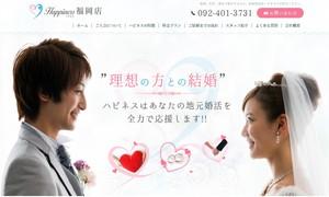 福岡市でおすすめの地域密着型結婚相談所 ハピネス福岡