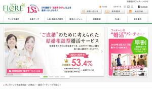 福岡市でおすすめの地域密着型結婚相談所 フィオーレ福岡店