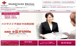 福岡市でおすすめの地域密着型結婚相談所 マリーシュアブライダル