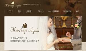 福岡市でおすすめの地域密着型結婚相談所 マリッジアゲイン