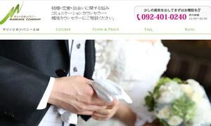 福岡市でおすすめの地域密着型結婚相談所 マリッジカンパニー