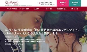 福岡県北九州市でおすすめの地域密着型結婚相談所 エレガンス