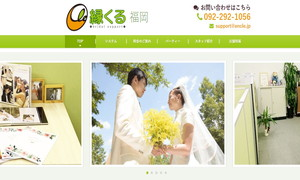 福岡県北九州市でおすすめの地域密着型結婚相談所 縁くる小倉