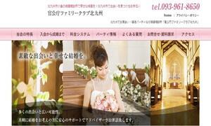 福岡県北九州市でおすすめの地域密着型結婚相談所 官公庁ファミリークラブ北九州
