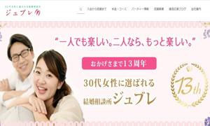 福岡県北九州市でおすすめの地域密着型結婚相談所 ジュブレ北九州店