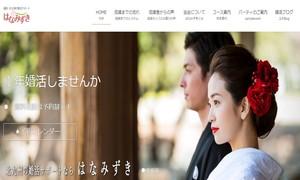 福岡県北九州市でおすすめの地域密着型結婚相談所 はなみずき