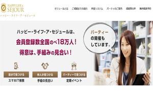 福岡県北九州市でおすすめの地域密着型結婚相談所 ハッピー・ライフ・ア・セジュール