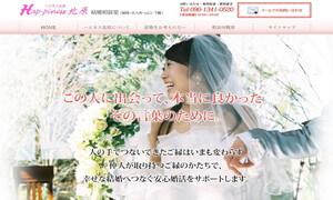 福岡県北九州市でおすすめの地域密着型結婚相談所 ハピネス北原