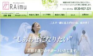 福岡県北九州市でおすすめの地域密着型結婚相談所 RAimu