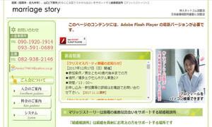 福岡県北九州市でおすすめの地域密着型結婚相談所 marriage story(マリッジストーリー)