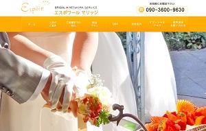 福岡県久留米市でおすすめの地域密着型結婚相談所 エスポワールマリッジ