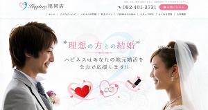 福岡県久留米市でおすすめの地域密着型結婚相談所 ハピネス久留米