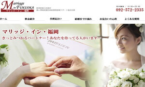福岡県大野城市でおすすめの地域密着型結婚相談所 マリッジ・イン・福岡