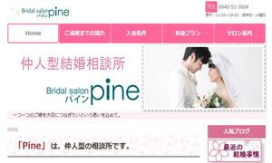 福岡県宗像市でおすすめの結婚相談所 ブライダルサロンPine