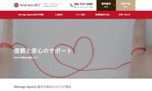 福岡県筑紫野市でおすすめの結婚相談所 Marriage Agency 結び