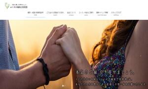 福岡県糸島市でおすすめの結婚相談所 ふくおか縁結び倶楽部