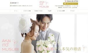 福岡県大川市でおすすめの結婚相談所 赤い糸むすび