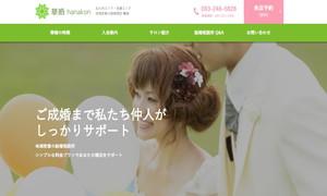 福岡県中間市でおすすめの結婚相談所 華婚