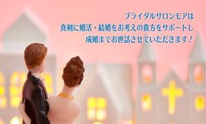 福岡県遠賀郡でおすすめの結婚相談所 ブライダル・サロンモア